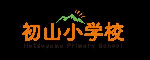 壱岐市立初山小学校
